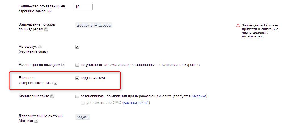 Как включить метку _openstat в Yandex Direct