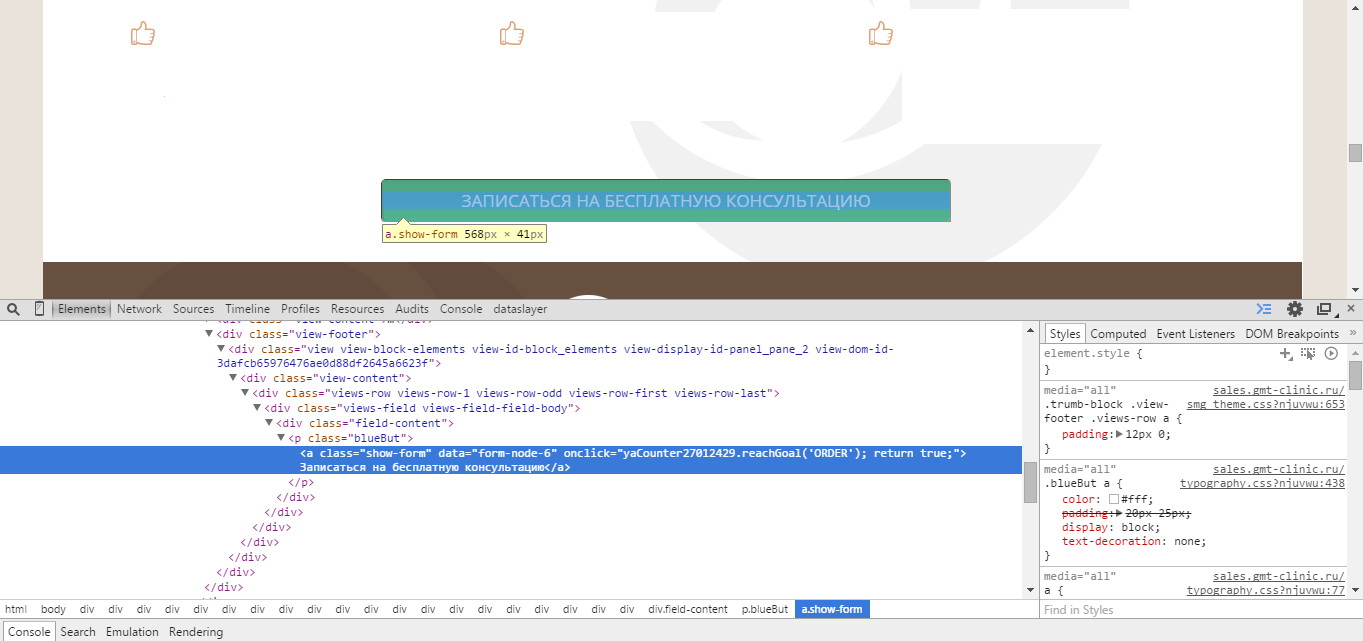 Клик по кнопке в Google Tag Manager 2.0