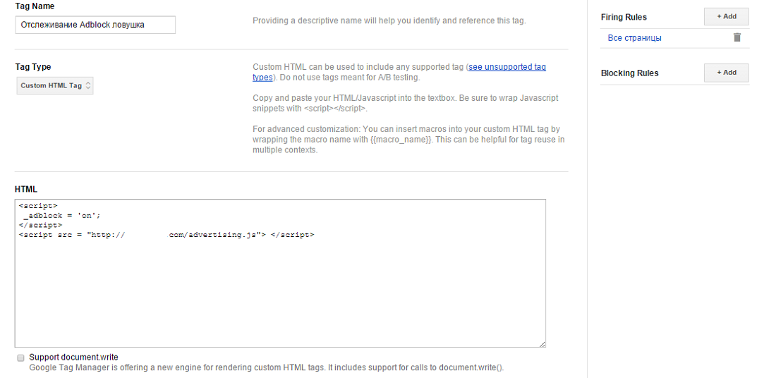Ловушка для AdBlock через Google Tag Manager