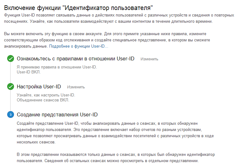 Настройка User ID в Google Analytics