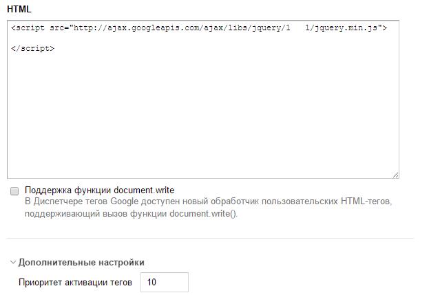 Подключаем библиотеку Jquery через Google Tag Manager