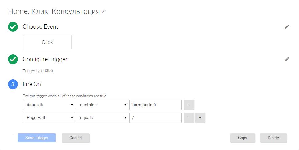 Правило активации тега отслеживания клика по кнопке в GTM 2.0