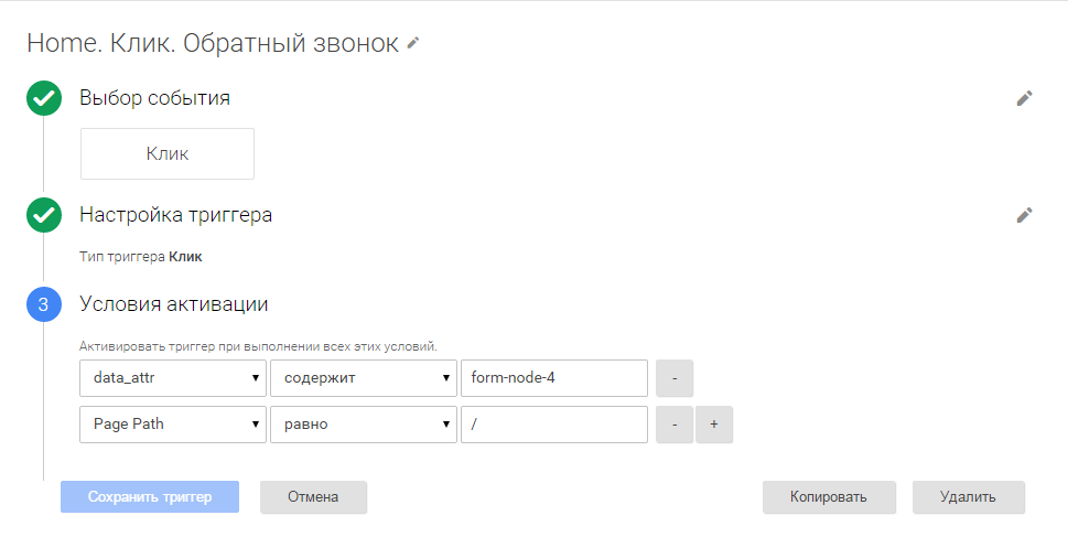 Правило активации тега по отслеживании клика по кнопке GTM 2.0