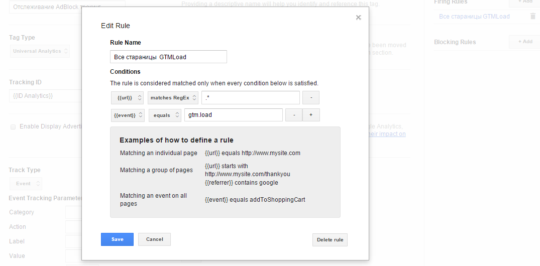 Правило для активации тега по отслеживанию пользователей с AdBlock GTM