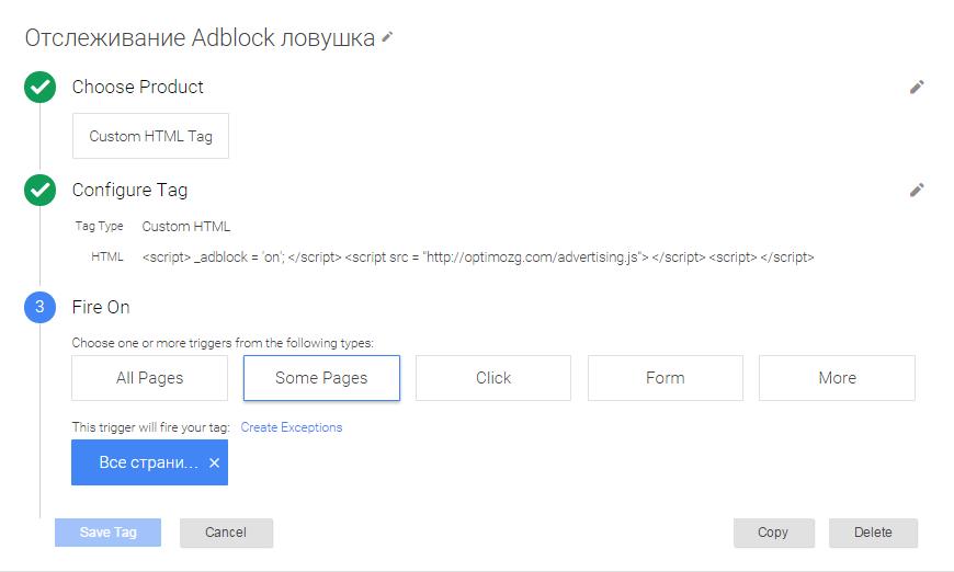 GTM 2.0 тег ловушки для AdBlock