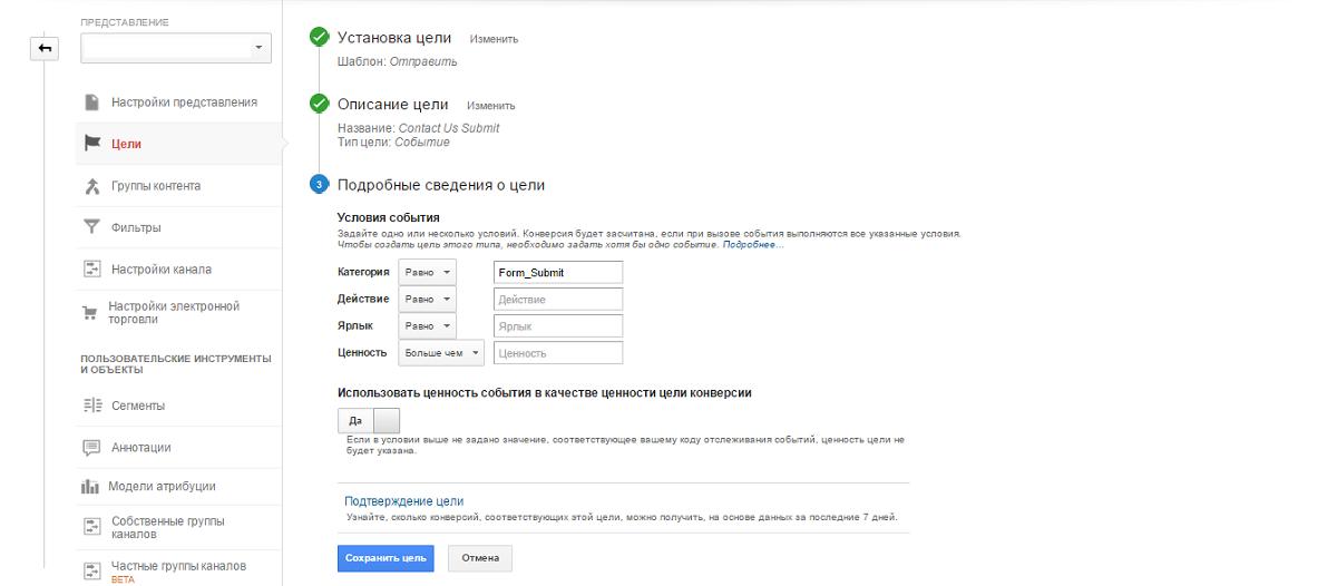 Создание цели для отслеживания формы в Google Analytics