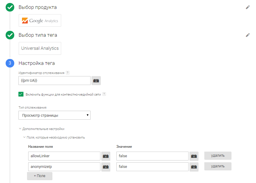 Тег Universal Analytics Google Tag Manager 2.0