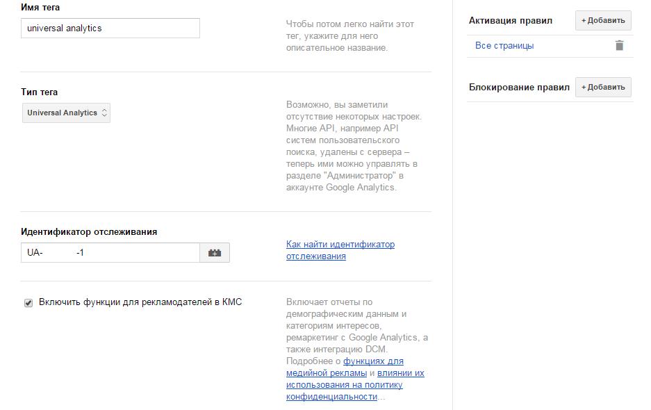 Тег Universal Analytics в Google Tag Manager