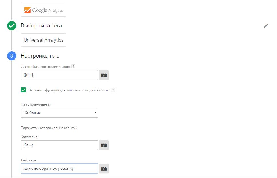 Тег для отслеживания кликов по кнопкам Google Tag Manager 2.0