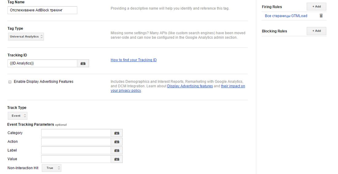 Тег отслеживание AdBlock трекинг через Google Tag Manager