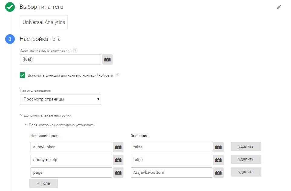 Тег отслеживания клика по ссылке Google Tag Manager 2.0