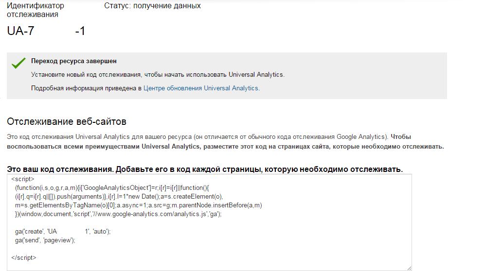 UA для макроса константы тега Google Analytics