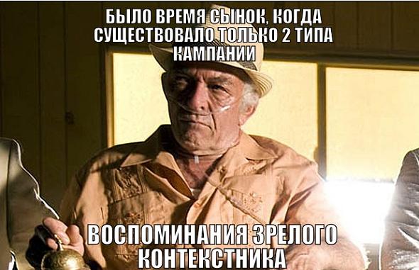 Мемы о контекстной рекламе_3