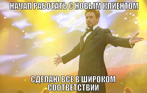 Мемы о контекстной рекламе_4