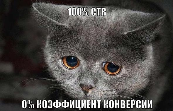 Мемы о контекстной рекламе_6