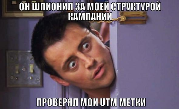Мемы о контекстной рекламе_8