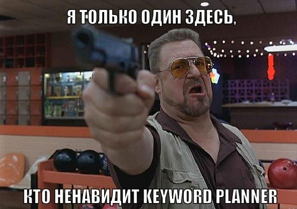 Мемы о контекстной рекламе_9