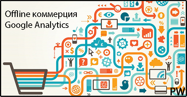 Offline коммерция Google Analytics