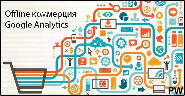 Настройка offline ecommerce и enhanced ecommerce в Google Analytics через Measurement Protocol