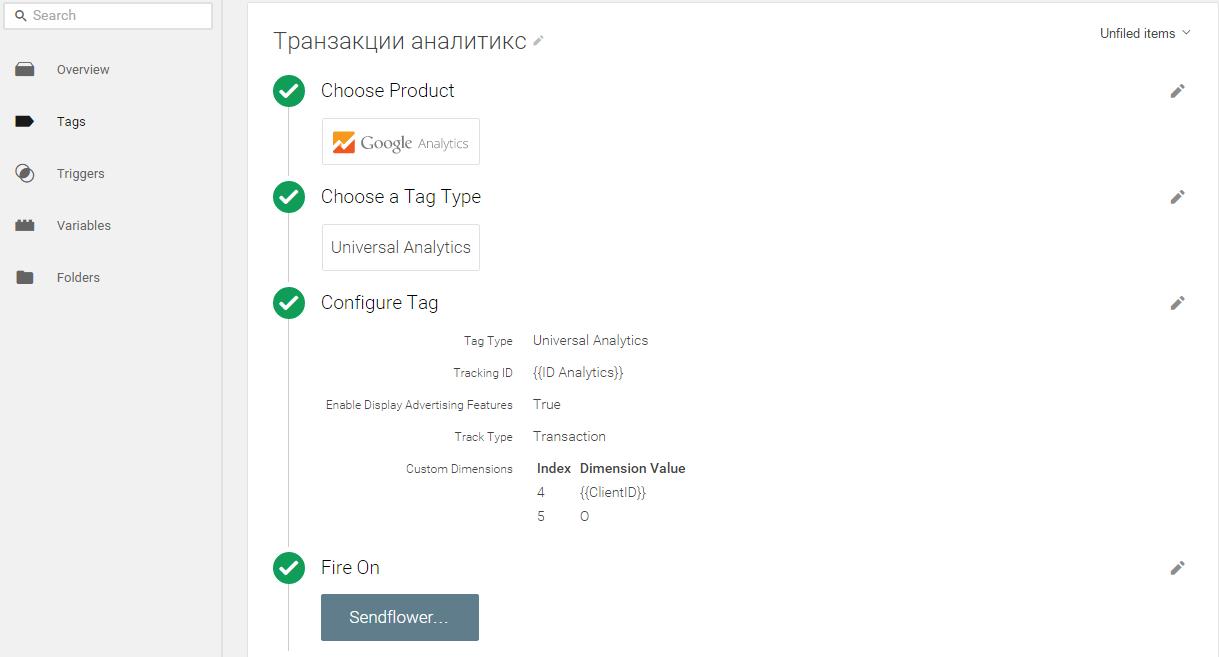 Транзакции Google Analytics с dimension O. Получен заказ