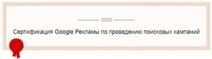 Сертификация контекстная реклама Google